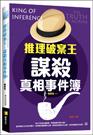 推理破案王:謀殺真相事件簿-增修版