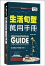 生活句型萬用手冊(附mp3)