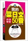 我的菜日文-快速學會50音