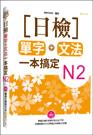 日檢單字+文法一本搞定N2  (+MP3)