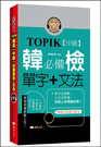 TOPIK韓檢【中級】必備單字+文法 (新版)